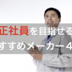 【これで将来は安泰】期間工から正社員になりやすい会社4選