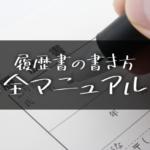 【全記入欄の見本付き】期間工の履歴書の書き方マニュアル完全版!