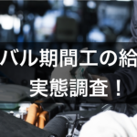 【ランキング第2位】スバル期間工の給料・待遇詳細を徹底リサーチ!