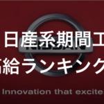日産系の期間従業員求人【全7工場】の給料を徹底リサーチ!