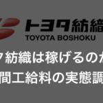 【期間工】トヨタ紡織の給料を徹底リサーチ!月収・年収を他社と比較