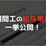 【公開】期間工7社の給与明細から待遇の実態を徹底リサーチ!