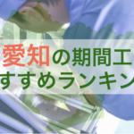 【タイプ別に厳選】愛知県の期間工おすすめ求人TOPランキング!
