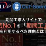 期間工.jpの評判はどうなの?アウトソーシングの面接内容やデメリットを解説