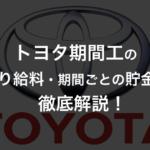 トヨタ期間工1ヶ月〜2年11ヶ月(フル満了)の手取りと貯金額