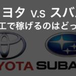 【自動車メーカー2社】トヨタとスバル期間工の待遇を徹底比較!
