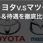 期間社員で働くなら「トヨタ」と「マツダ」どちらを選ぶべきか解説