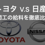 期間工の待遇トップクラス2社「トヨタ」と「日産」の給料を徹底比較!