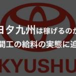 【期間工】トヨタ自動車九州の給料・年収から待遇を徹底リサーチ!