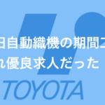 【給料調査】豊田自動織機の期間工は年収440万円超えの優良求人だった!
