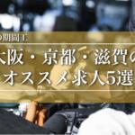 関西の期間工で人気の会社5選!大阪・京都・滋賀のオススメ求人情報まとめ