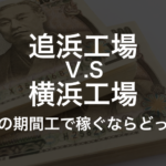 【神奈川の期間工求人】日産「追浜工場」「横浜工場」の給料を徹底比較!