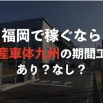 【期間従業員】日産車体九州の給料&待遇まとめ!高額祝い金の募集情報も紹介