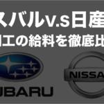 スバルV.S日産自動車!期間従業員の給料・待遇の比較情報まとめ