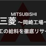 【待遇調査】三菱「岡崎工場」期間工の給料&年収に迫る!