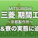 三菱「京都製作所」期間工の給料&寮の特徴!京都で稼ぐなら三菱はあり?