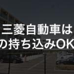 三菱自動車の期間工は寮への車持ち込み可能?寮&工場への車持ち込み事情を解説