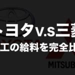 トヨタV.S三菱(岡崎)期間工の給料&年収と手取りを徹底比較!