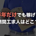 【6ヶ月で220万円超え】半年だけでも稼げる工場求人TOP10!