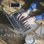 期間工が寮で使うネット環境はモバイルWi-Fiが最適!選ぶべきプロバイダは?