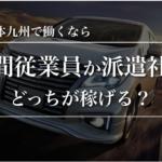 日産車体九州で働くなら「期間工」か「プロスタッフの派遣社員」どっちが稼げる?