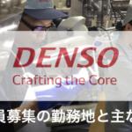 デンソー期間工の仕事内容と勤務地を紹介!デンソー工場の評判はどうなの?