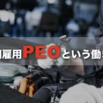 期間工ループは辞めとけ!期間工を一生続けたい方に勧める「PEO」という働き方